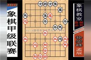 2018年全国象棋甲级联赛:孟辰先胜徐崇峰