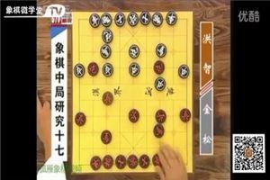 象棋中局研究(17)金松vs洪智
