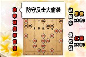 2020年全国象棋甲级联赛:武俊强先负赵殿宇