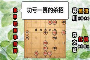 2020年全国象棋甲级联赛:许文章先负蒋川