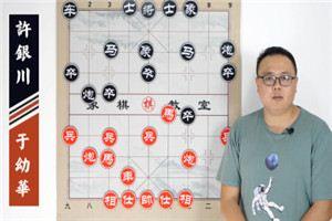 2007年中国象棋南北特级大师对抗赛:于幼华先负许银川