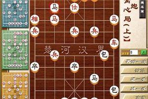 象棋开局系列教程顺手炮横车篇10-12