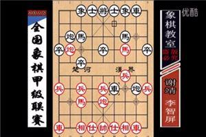 2016年全国象棋甲级联赛:李智屏先负谢靖