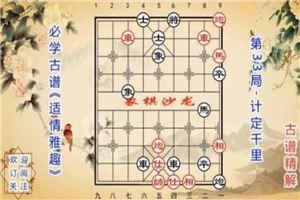 象棋古谱赏析《适情雅趣》第33局:计定千里