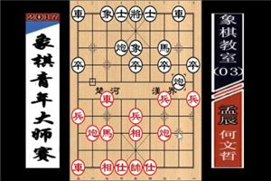 2017年高港杯象棋青年大师赛:何文哲先胜孟辰