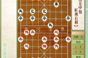 象棋开局系列教程仙人指路对兵局转兵底炮对中炮05