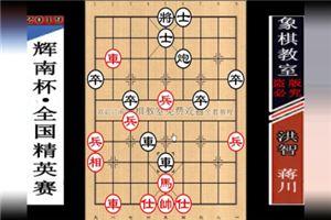 2019年辉南龙湾杯全国象棋精英快棋赛:蒋川先负洪智