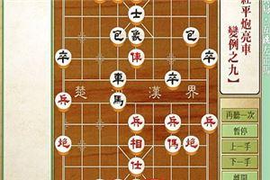 象棋开局系列教程仙人指路对兵局互跳左正马19