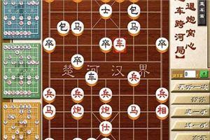 象棋开局系列教程顺手炮直车篇01-03