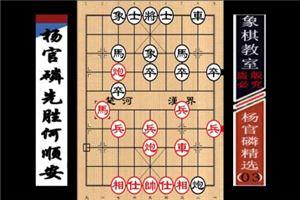 杨官璘精选:杨官璘先胜何顺安(03)