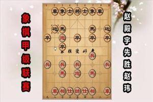 2017年全国象棋甲级联赛:赵殿宇先胜赵玮