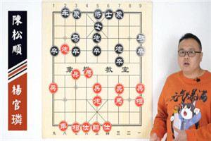 1953年杨陈十局赛:杨官璘先胜陈松顺