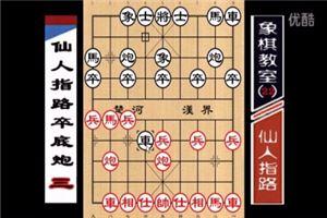 象棋开局系列教程仙人指路对卒底炮03