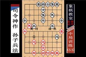 """""""职业棋手""""中局训练:司令神作、孙子兵法(53)"""