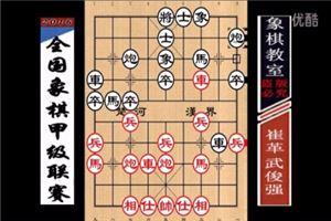2016年全国象棋甲级联赛:崔革先胜武俊强