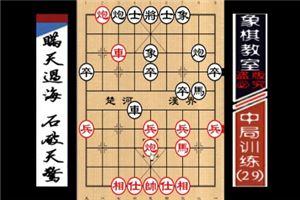 """""""职业棋手""""中局训练:瞒天过海、石破天惊(29)"""