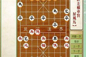 象棋开局系列教程仙人指路对兵局互跳左正马01