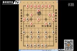 象棋开局系列教程小列手炮04