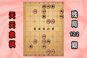 天天象棋残局挑战122期怎么过-通关攻略详解