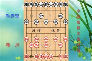 2018年全国象棋甲级联赛:蒋川先胜孙勇征