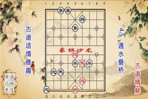 象棋古谱赏析《适情雅趣》第45局:遇水叠桥