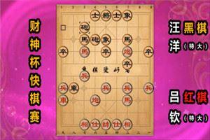 2020年财神杯象棋快棋赛:吕钦先和汪洋