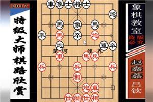 2006年威凯房产杯全国象棋排名赛:吕钦先胜赵鑫鑫