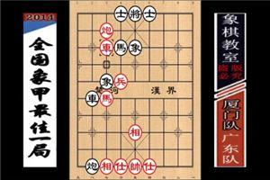 2014年全国象棋甲级联赛:许银川先胜郑一泓