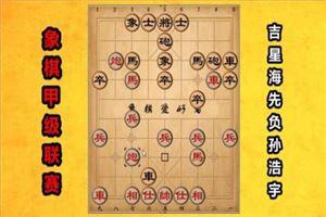 2017年全国象棋甲级联赛:吉星海先负孙浩宇