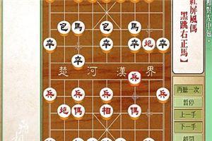 象棋开局系列教程飞相局之右相对左中炮01