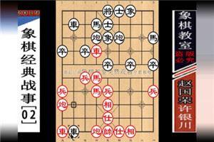 1993年全国象棋个人赛:许银川先负赵国荣