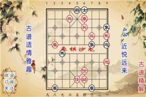象棋古谱赏析《适情雅趣》第44局:近悦远来