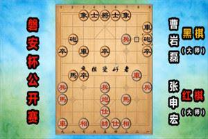 2019年全国象棋公开赛:张申宏先负曹岩磊