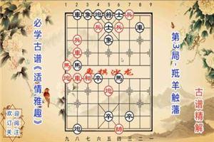 象棋古谱赏析《适情雅趣》第3局:羝羊触藩
