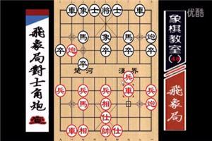 象棋开局系列教程飞象局对士角炮01