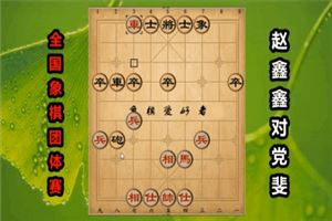 2018年全国象棋团体赛:赵鑫鑫先胜党斐
