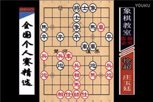 2016年全国象棋个人赛:庄玉庭先负徐超