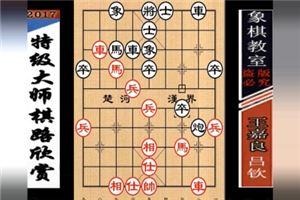 1980年象棋比赛:吕钦先胜王嘉良