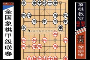 2019年全国象棋甲级联赛:徐崇峰先负王天一