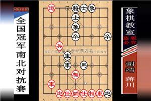 2019年全国象棋冠军南北对抗赛:蒋川先负谢靖