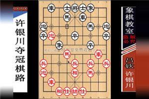 2006年全国象棋个人赛:许银川先胜吕钦