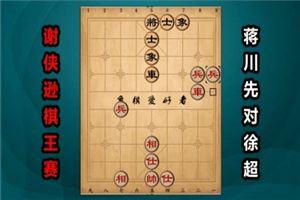 2017年谢侠逊棋王杯全国象棋公开赛:蒋川先胜徐超
