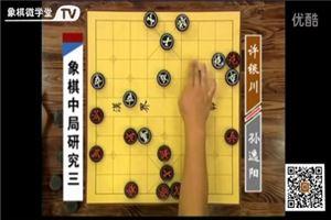 象棋中局研究(3)孫逸陽vs許銀川