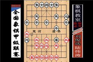 2016年全国象棋甲级联赛:陆伟韬先胜刘俊达