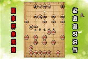 2018年国家杯象棋大赛:赵鑫鑫先和洪智