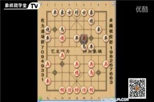 象棋开局系列教程中炮进七兵对反宫马03