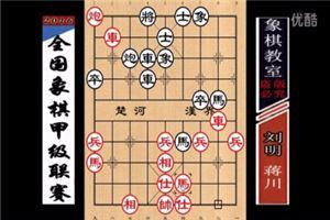 2016年全国象棋甲级联赛:蒋川先胜刘明
