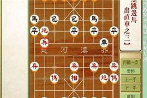 象棋开局系列教程仙人指路对卒底炮红飞左相04