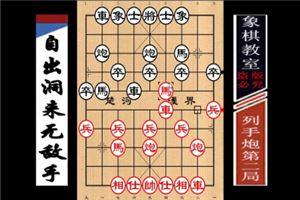 中国象棋道家古谱《自出洞来无敌手》列手炮02