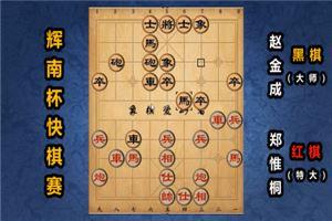 2019年辉南龙湾杯全国象棋精英快棋赛:郑惟桐先负赵金成